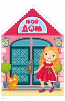 Купить Мой дом, АСТ. Малыш 0+, Знакомство с миром вокруг нас