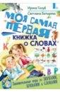 Моя самая первая книжка о словах, Голуб Ирина Борисовна,Батырева Светлана Георгиевна