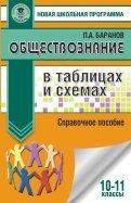 Обществознание. 10-11 классы. В таблицах и схемах. Справочное пособие