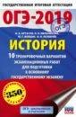 Обложка ОГЭ-19. История. 10 тренировочных экзаменационных вариантов