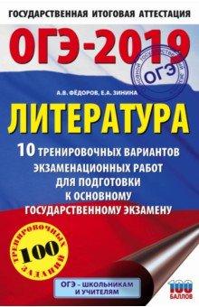 ОГЭ-19. Литература. 10 тренировочных экзаменационных вариантов