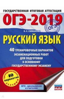 ОГЭ-19. Русский язык. 40 тренировочных экзаменационных вариантов