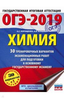 ОГЭ-2019. Химия. 30 тренировочных экзаменационных вариантов