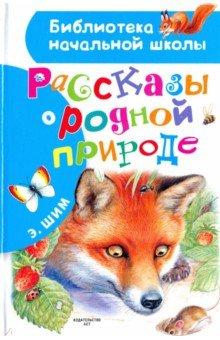 Купить Рассказы о родной природе, АСТ, Повести и рассказы о природе и животных