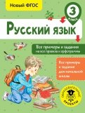 Русский язык. 3 класс. Все примеры и задания на все правила и орфограммы