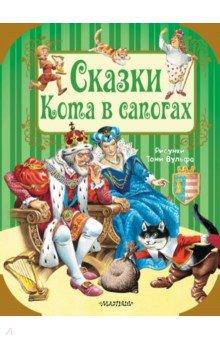 Сказки Кота в сапогах смф сказки бл кот в сапогах 11094