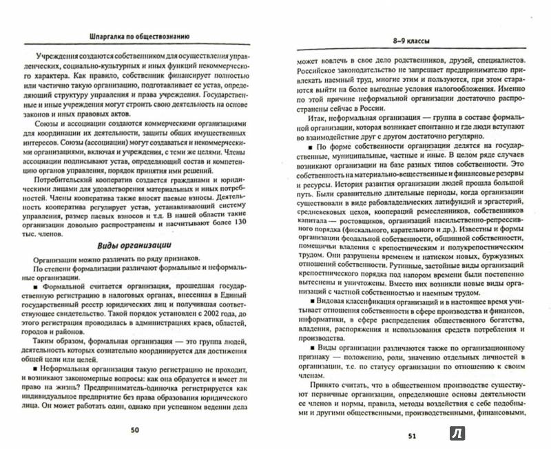 обществознанию шпаргалки 10-11 класс по
