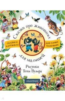 Купить Сказки про животных для малышей, АСТ, Сказки и истории для малышей