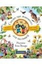 Сказки про животных для малышей,