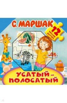Zakazat.ru: Усатый-полосатый. Маршак Самуил Яковлевич