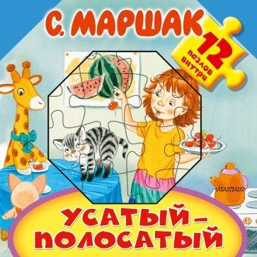 Усатый-полосатый, Маршак Самуил Яковлевич