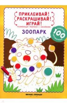 Купить Зоопарк. Книжка-раскраска с наклейками, Феникс-Премьер, Раскраски с играми и заданиями