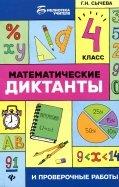 Математические диктанты и проверочные работы. 4 класс