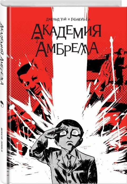 Иллюстрация 1 из 25 для Академия Амбрелла - Джерард Уэй | Лабиринт - книги. Источник: Лабиринт