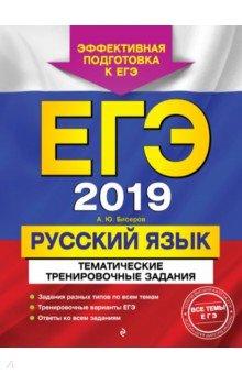 ЕГЭ 2019. Русский язык. Тематические тренировочные задания