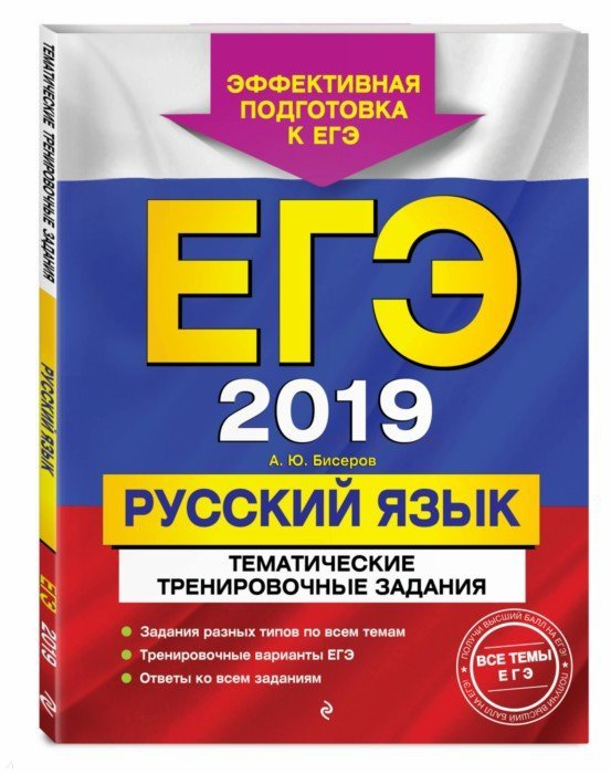 9 класса язык 2019 русский решебник