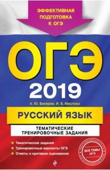 ОГЭ-2019. Русский язык. Тематические тренировочные задания