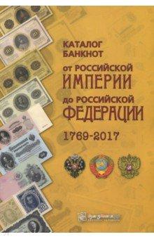 Каталог банкнот от Российской Империи до Российской Федерации 1769-2017 каталог sia