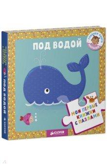 Zakazat.ru: Мои первые книжки с пазлами. Под водой.