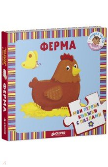 Zakazat.ru: Мои первые книжки с пазлами. Ферма.