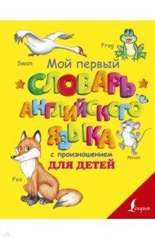 Купить Мой первый словарь английского языка с произношением для детей, АСТ, Изучение иностранного языка