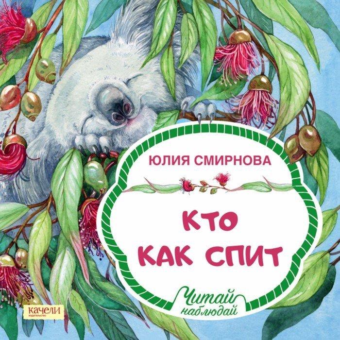 Иллюстрация 1 из 23 для Кто как спит - Юлия Смирнова | Лабиринт - книги. Источник: Лабиринт