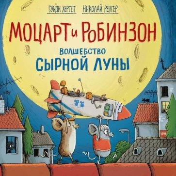 Моцарт и Робинзон. Волшебство сырной луны, Гунди Хергет, Николай Ренгер