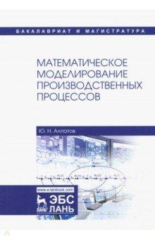 Математическое моделирование производственных процессов отсутствует прикладная информатика 5 23 2009