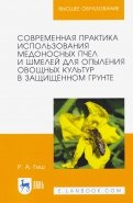 Современная практика использования медоносных пчел и шмелей для опыления овощных культур. Учеб. пос.