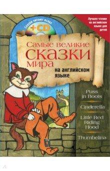 Самые великие сказки мира на английском языке (+CD) книги издательство аст все самые великие сказки мира
