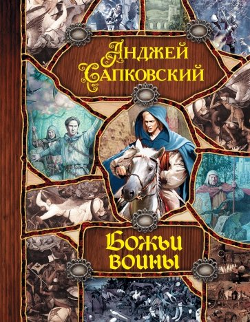 Божьи воины, Сапковский Анджей