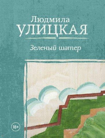 Зеленый шатер, Улицкая Людмила Евгеньевна