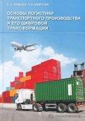 Основы логистики транспортного производства и его цифровой трансформации. Учебное пособие