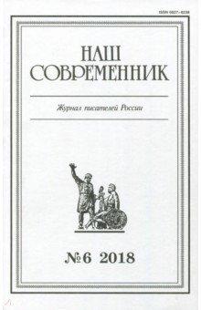 Наш современник. 2018. № 6