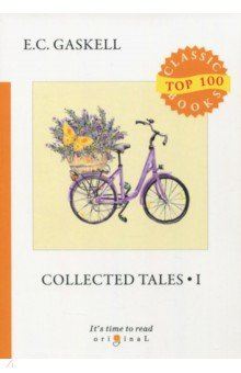 Collected Tales 1