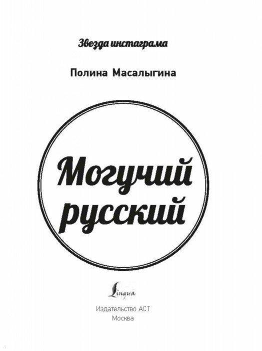 Иллюстрация 1 из 39 для Могучий русский - Полина Масалыгина | Лабиринт - книги. Источник: Лабиринт