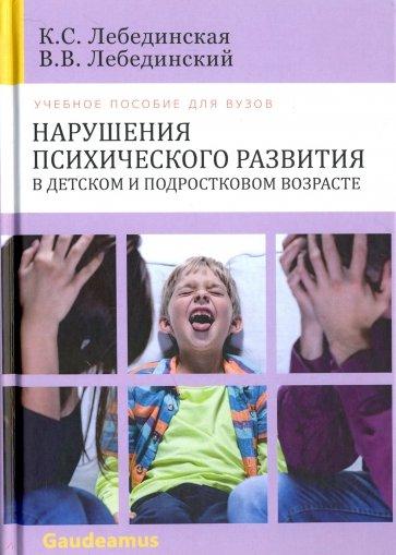 Нарушения психического развития в детском и подростковом возрасте, Лебединская К.С.