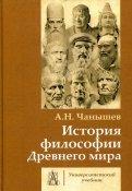История философии Древнего мира. Учебник для вузов