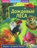 Детская энциклопедия. Дождевые леса