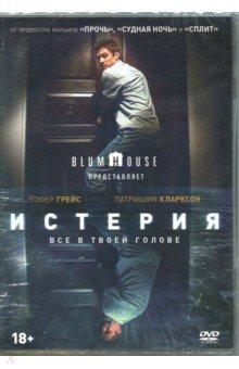 Zakazat.ru: Истерия (2018) (DVD). Илиадис Дэннис