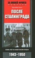 После Сталинграда. Семь лет в советском плену. 1943-1950