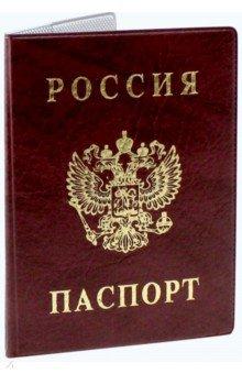 """Обложка для паспорта """"Паспорт России"""" (бордовая, вертикальная) (2203.В-103)"""