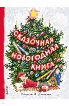 Купить Сказочная новогодняя книга, Малыш, Сборники произведений и хрестоматии для детей