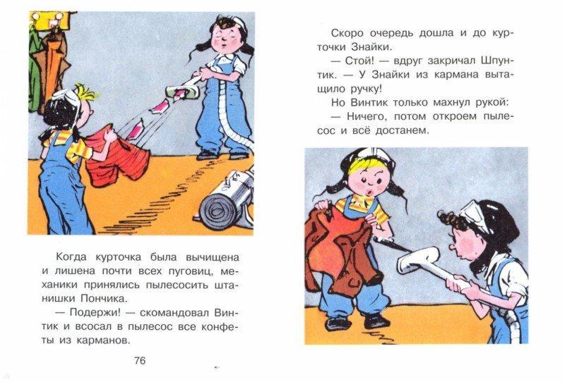 Иллюстрация 1 из 17 для Весёлые истории о Незнайке - Николай Носов | Лабиринт - книги. Источник: Лабиринт