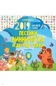 Календарь 2019 Песенки Винни-Пуха и другие стихи