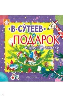 Купить Подарок и другие сказки, АСТ, Сказки отечественных писателей