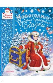 Купить Новогодние русские народные сказки, АСТ, Русские народные сказки