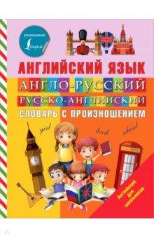Англо-русский русско-английский словарь с произношением фото
