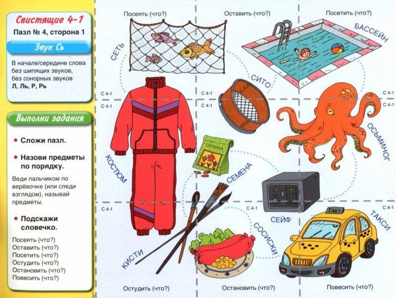 Иллюстрация 1 из 11 для Свистящие звуки С, Сь, З, Зь, Ц - Наталья Теремкова   Лабиринт - книги. Источник: Лабиринт