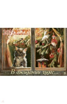 В ожидании чудес. Календарь на 2019 год